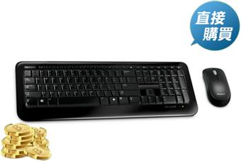微軟 無線滑鼠鍵盤組 800 or 樂幣25點