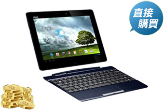 ASUS Eee Pad TF300T or 樂幣515點
