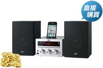 JVC iPod/DVD/USB組合音響 or 樂幣170點